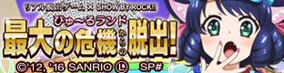 リアル脱出ゲーム×SHOW BY ROCK!!ぴゅ〜るランド最大の危機からの脱出!