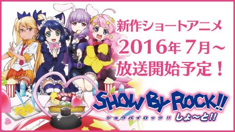 新作ショートアニメ2016年7月〜放送開始予定!