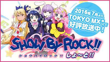 SHOW BY ROCK!! 2016年7月 TOKYO MX他にて好評放送中!