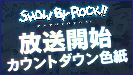 SHOW BY ROCK!!# 放送開始 カウントダウン色紙