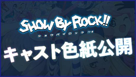 SHOW BY ROCK!!# キャスト色紙公開