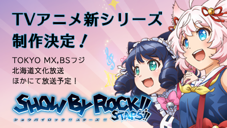 TVアニメ新シリーズ制作決定!SHOW BY ROCK!!STARS!!