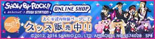 ONLINE SHOP えくすぽ内特設ページにてグッズ販売中!!
