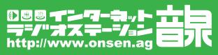 音泉 インターネットラジオステーション