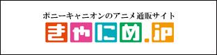 きゃにめ.jp