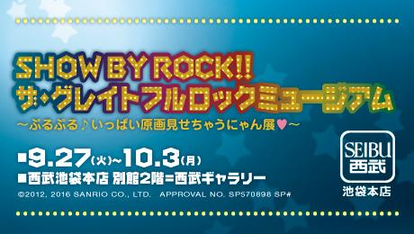 SHOW BY ROCK!! ザ・グレイトフルロックミュージアム
