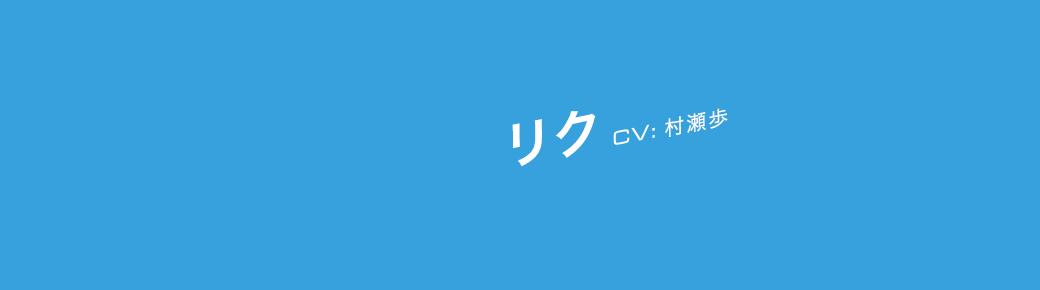 BASS リク CV:村瀬歩