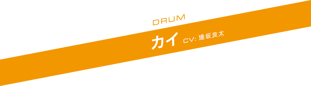 DRUM カイ CV:逢坂良太