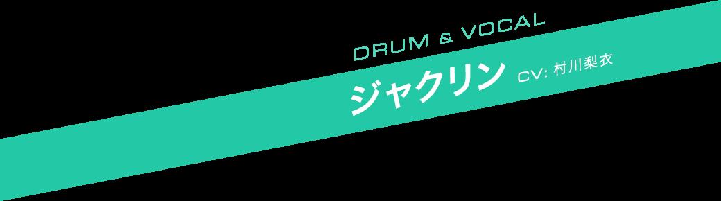 DRUM & VOCAL ジャクリン CV:村川梨衣