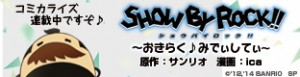 showbyrock漫画バナー最終